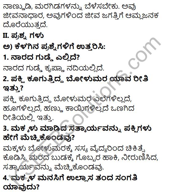 Tili Kannada Text Book Class 6 Solutions Gadya Chapter 2 Kugutide Pakshi 2