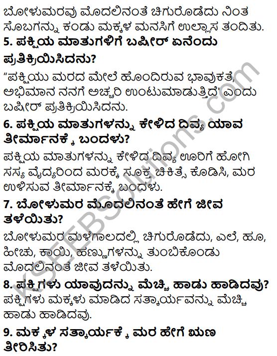 Tili Kannada Text Book Class 6 Solutions Gadya Chapter 2 Kugutide Pakshi 3