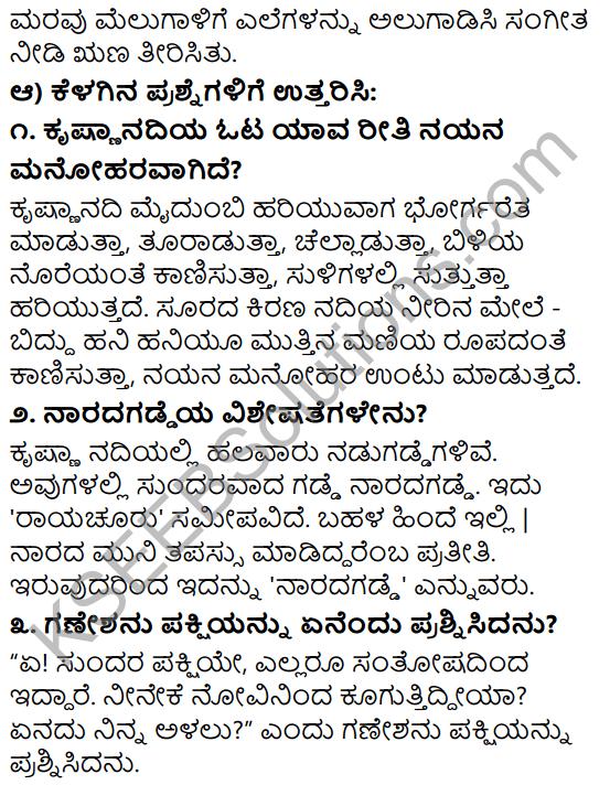 Tili Kannada Text Book Class 6 Solutions Gadya Chapter 2 Kugutide Pakshi 4