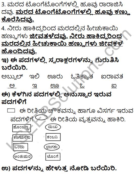 Tili Kannada Text Book Class 6 Solutions Gadya Chapter 2 Kugutide Pakshi 8