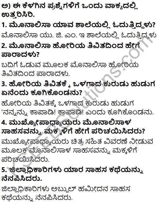 Tili Kannada Text Book Class 6 Solutions Gadya Chapter 5 Sahasi Monalisa 2