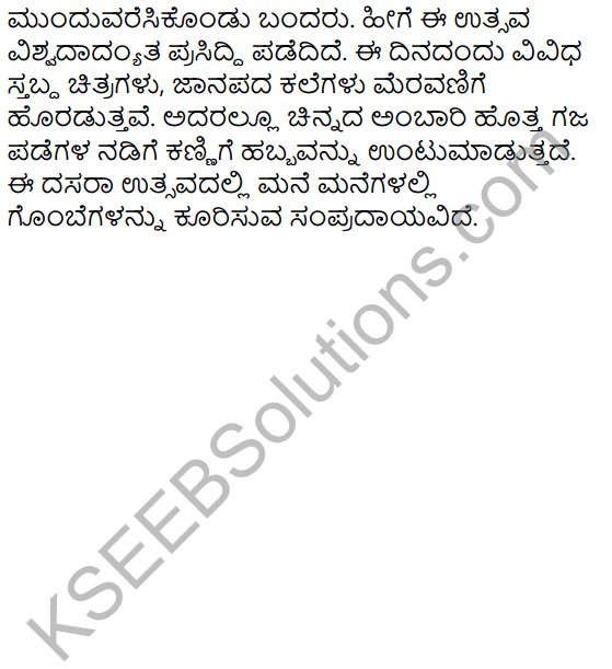 Tili Kannada Text Book Class 6 Solutions Gadya Chapter 6 Mallakamba 10