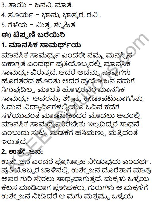 Tili Kannada Text Book Class 6 Solutions Gadya Chapter 8 Ninnallu Adbhuta Shaktiyide 10