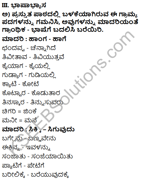 Tili Kannada Text Book Class 6 Solutions Nataka Karnataka Chapter 1 Kodi Nanna Balyava 6