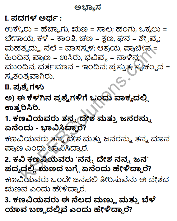 Tili Kannada Text Book Class 6 Solutions Padya Chapter 2 Nanna Desha Nanna Jana 1