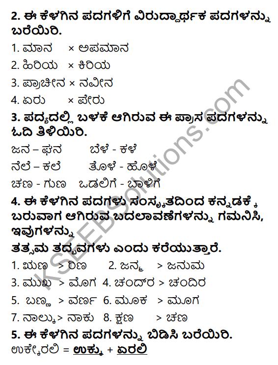 Tili Kannada Text Book Class 6 Solutions Padya Chapter 2 Nanna Desha Nanna Jana 5