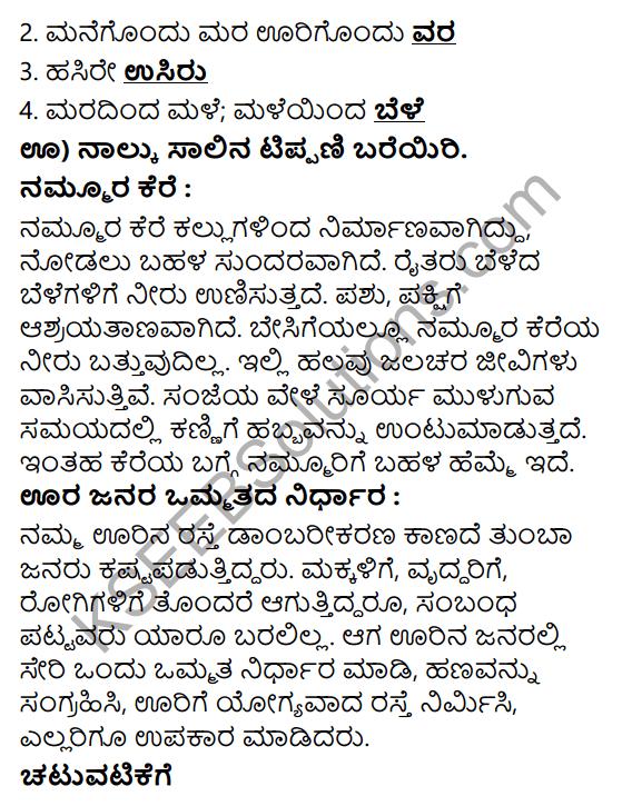 Tili Kannada Text Book Class 6 Solutions Padya Chapter 3 Nammura Kere 7