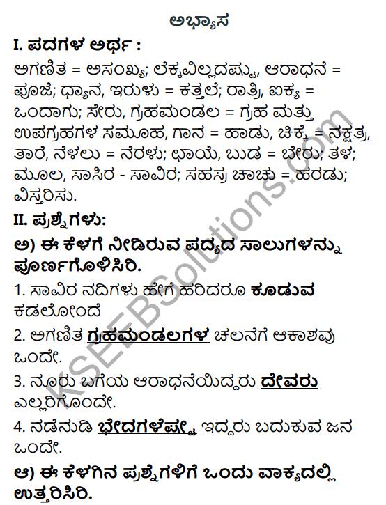 Tili Kannada Text Book Class 6 Solutions Padya Chapter 5 Aikyagana 1