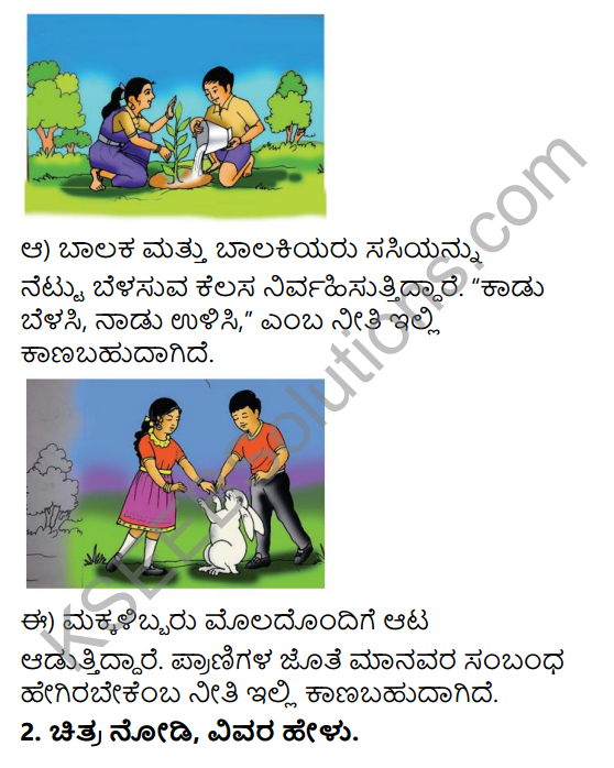Tili Kannada Text Book Class 6 Solutions Purva Siddata Pathagalu 2