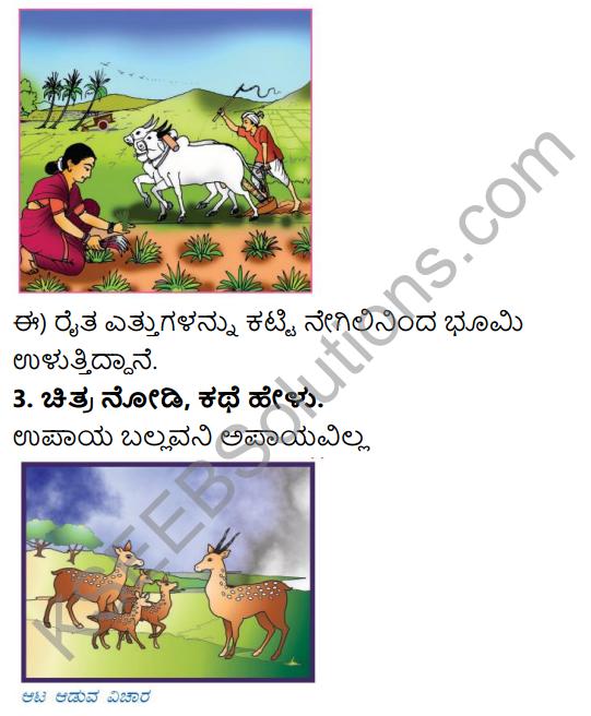 Tili Kannada Text Book Class 6 Solutions Purva Siddata Pathagalu 5