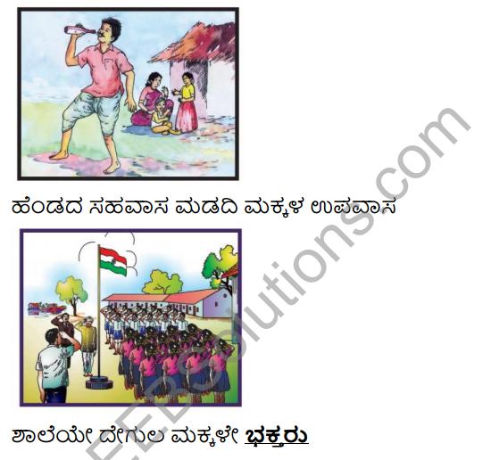 Tili Kannada Text Book Class 6 Solutions Purva Siddata Pathagalu 9
