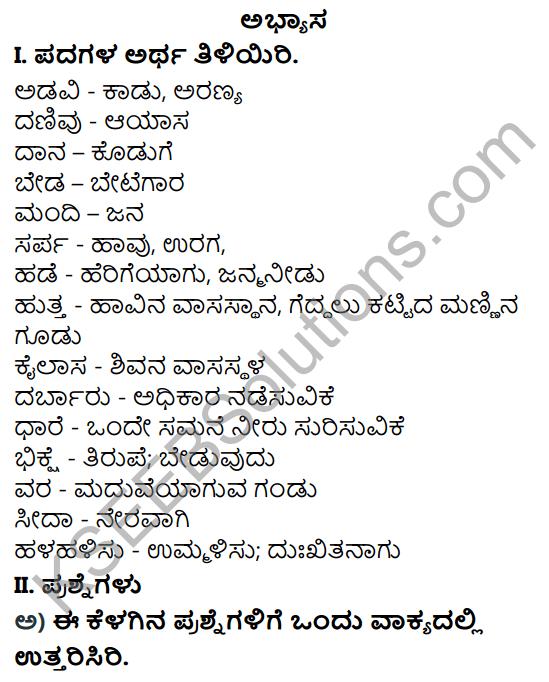 Tili Kannada Text Book Class 7 Solutions Gadya Chapter 1 Annadana 1