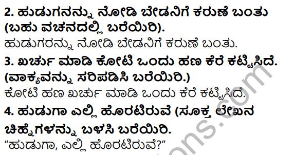 Tili Kannada Text Book Class 7 Solutions Gadya Chapter 1 Annadana 13