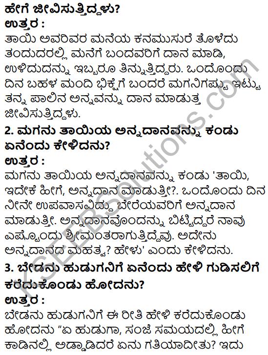 Tili Kannada Text Book Class 7 Solutions Gadya Chapter 1 Annadana 6