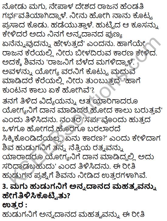 Tili Kannada Text Book Class 7 Solutions Gadya Chapter 1 Annadana 9