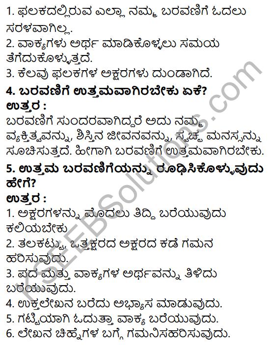 Tili Kannada Text Book Class 7 Solutions Gadya Chapter 2 Kai Baraha 2