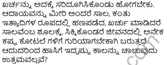 Tili Kannada Text Book Class 7 Solutions Gadya Chapter 3 Mitrara Samagama 15