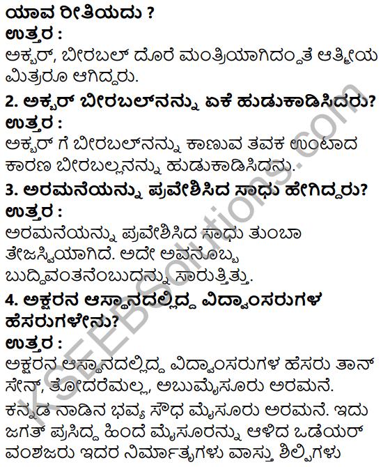 Tili Kannada Text Book Class 7 Solutions Gadya Chapter 3 Mitrara Samagama 2