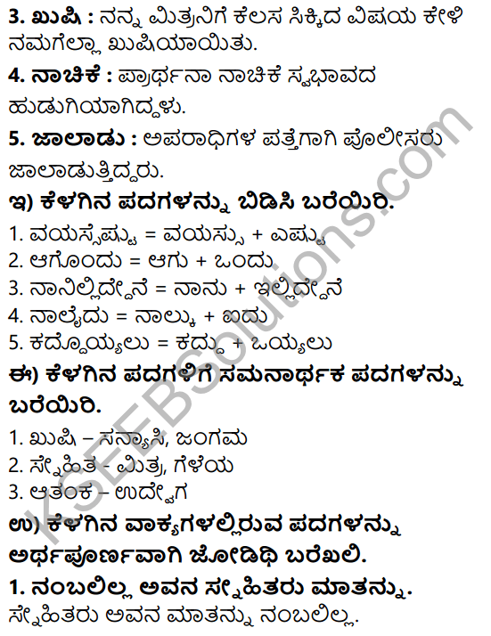 Tili Kannada Text Book Class 7 Solutions Gadya Chapter 4 Nasiruddinana Kathegalu 8