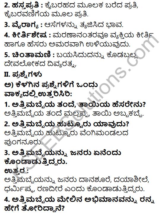 Tili Kannada Text Book Class 7 Solutions Gadya Chapter 6 Danachintamani Attimabbe 2