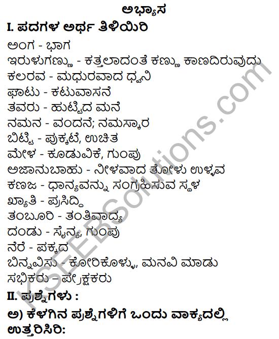 Tili Kannada Text Book Class 7 Solutions Gadya Chapter 9 Tarakarigala Mela 1