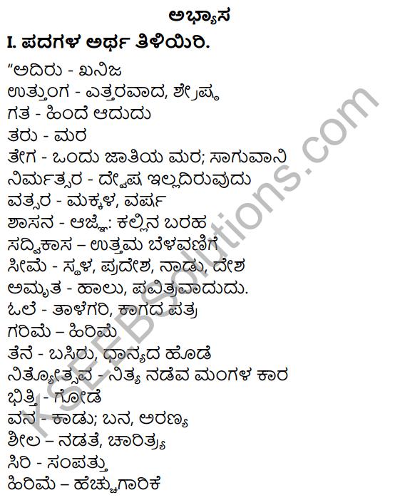 Tili Kannada Text Book Class 7 Solutions Padya Chapter 1 Nityotsava 1