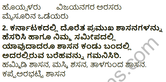 Tili Kannada Text Book Class 7 Solutions Padya Chapter 1 Nityotsava 7