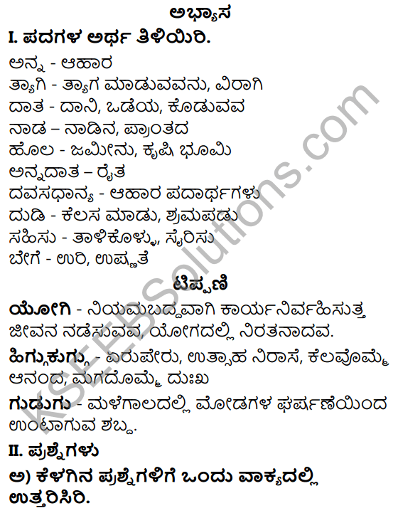Tili Kannada Text Book Class 7 Solutions Padya Chapter 3 Annadata 1