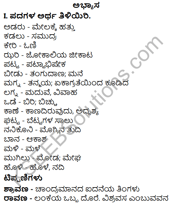 Tili Kannada Text Book Class 7 Solutions Padya Chapter 4 Shravana Banthu Kadige 1