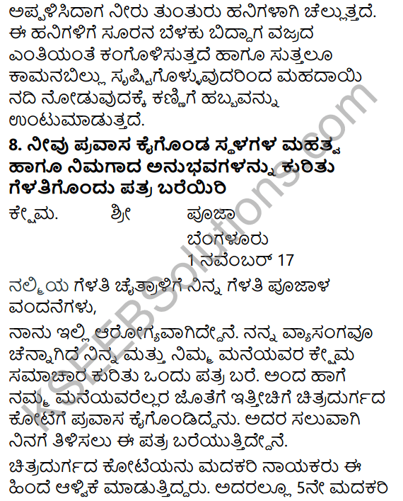Tili Kannada Text Book Class 7 Solutions Puraka Odu Chapter 1 Gelatigondu Patra 7
