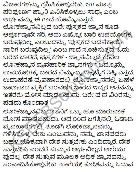 Tili Kannada Text Book Class 8 Saiddhantika Vyakarana Gadegalu 13