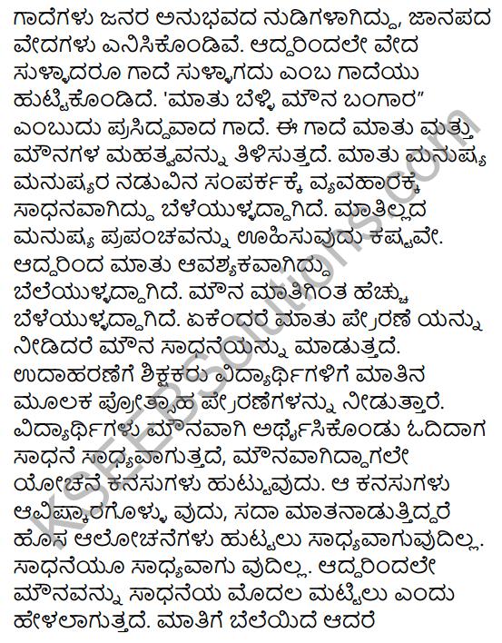 Tili Kannada Text Book Class 8 Saiddhantika Vyakarana Gadegalu 3