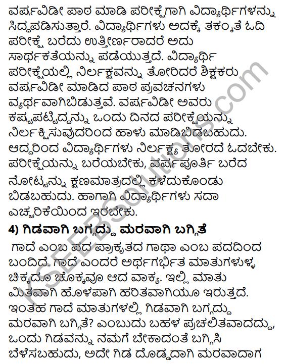 Tili Kannada Text Book Class 8 Saiddhantika Vyakarana Gadegalu 6