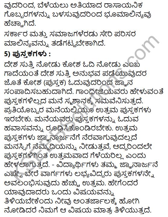 Tili Kannada Text Book Class 8 Saiddhantika Vyakarana Prabandhagalu 10