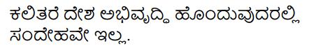 Tili Kannada Text Book Class 8 Saiddhantika Vyakarana Prabandhagalu 15