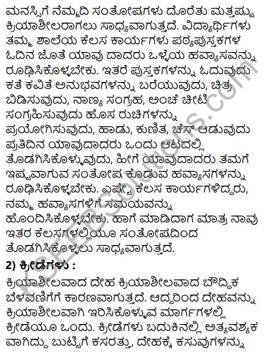 Tili Kannada Text Book Class 8 Saiddhantika Vyakarana Prabandhagalu 4