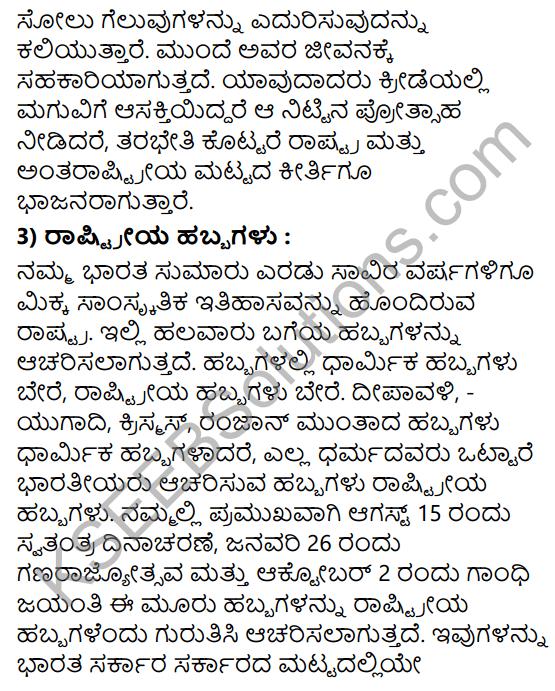 Tili Kannada Text Book Class 8 Saiddhantika Vyakarana Prabandhagalu 6