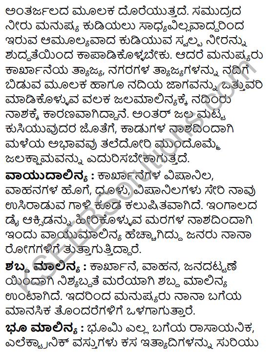 Tili Kannada Text Book Class 8 Saiddhantika Vyakarana Prabandhagalu 9