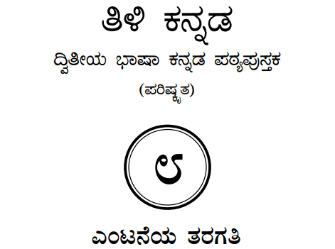 Tili Kannada Text Book Class 8 Solutions 2nd Language