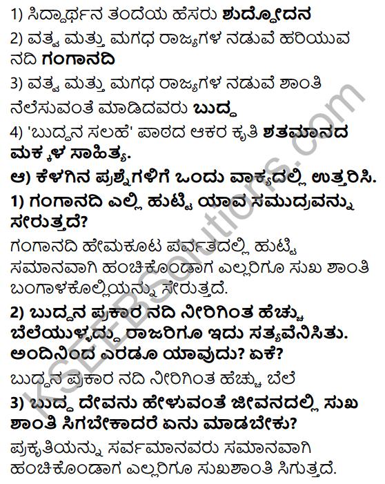 Tili Kannada Text Book Class 8 Solutions Gadya Chapter 1 Buddhana Salahe 2