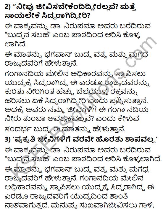 Tili Kannada Text Book Class 8 Solutions Gadya Chapter 1 Buddhana Salahe 8
