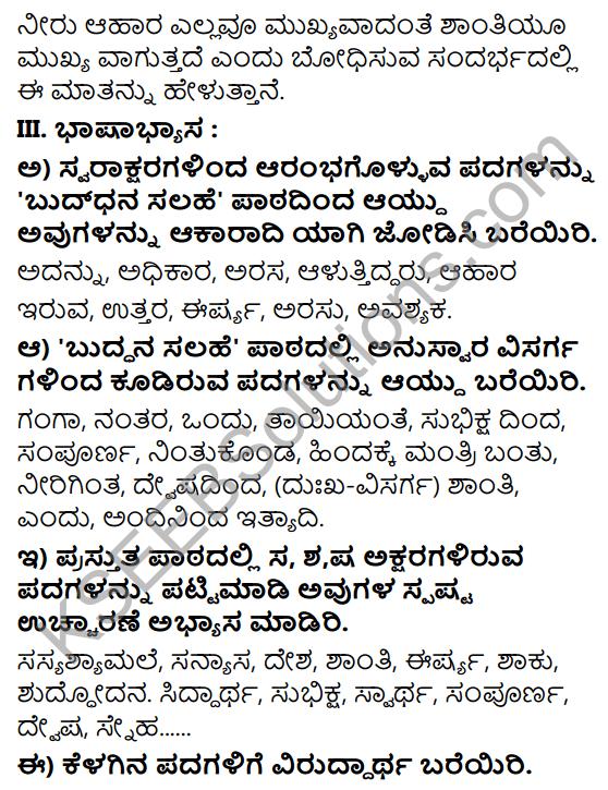 Tili Kannada Text Book Class 8 Solutions Gadya Chapter 1 Buddhana Salahe 9