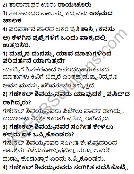Tili Kannada Text Book Class 8 Solutions Gadya Chapter 6 Parivartan 2