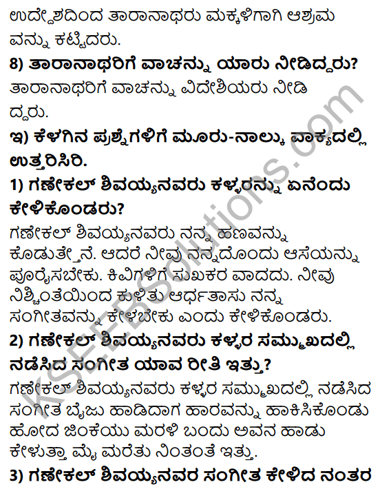 Tili Kannada Text Book Class 8 Solutions Gadya Chapter 6 Parivartan 4