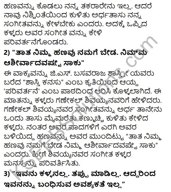 Tili Kannada Text Book Class 8 Solutions Gadya Chapter 6 Parivartan 9