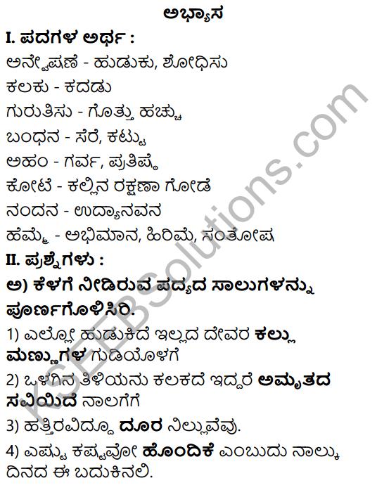 Tili Kannada Text Book Class 8 Solutions Padya Chapter 1 Anveshane 1