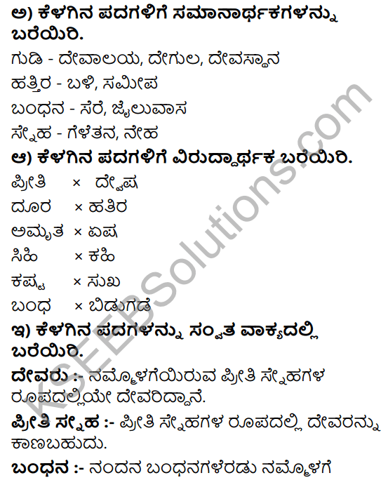 Tili Kannada Text Book Class 8 Solutions Padya Chapter 1 Anveshane 6