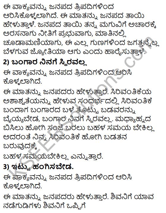 Tili Kannada Text Book Class 8 Solutions Padya Chapter 3 Jyotiye Agu Jagakella 10