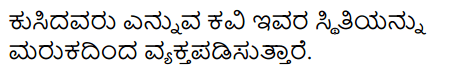 Tili Kannada Text Book Class 8 Solutions Padya Chapter 7 Hakkigalu 11