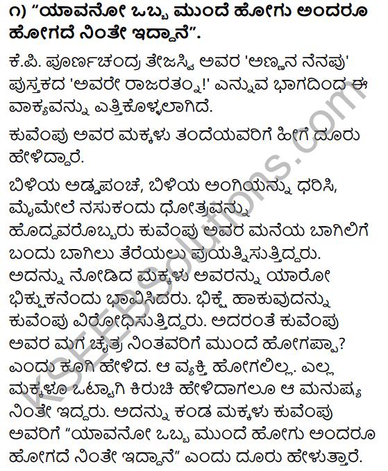 Tili Kannada Text Book Class 9 Solutions Gadya Bhaga Chapter 1 Avare Rajaratnam! 10
